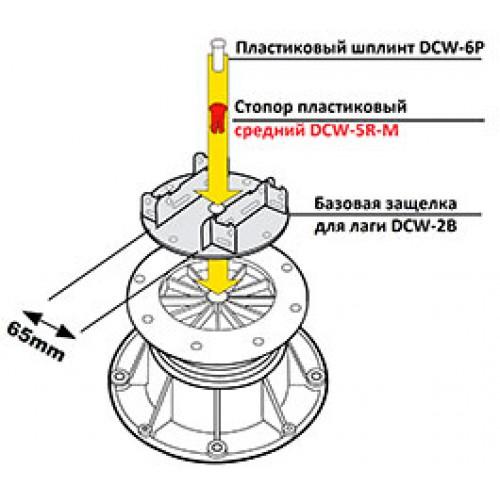 DCW-5R-M Стопор пластиковый средний
